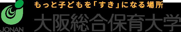 もっと子どもを「すき」になる場所 大阪総合保育大学