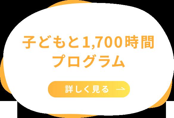 子ども1,700時間プログラム