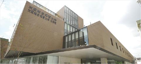 大阪総合保育大学大学院