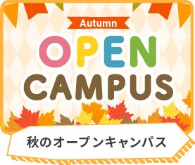 2021年秋のオープンキャンパス